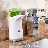 給皂器感應皂液器泡沫洗手液瓶感應智慧洗手盒 喵小姐