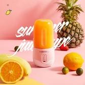 榨汁機家用水果小型便攜式迷你電動多功能料理炸果汁機榨汁杯 歐亞時尚