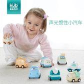可優比寶寶玩具車迷你兒童慣性小汽車兒童 LQ1757『夢幻家居』