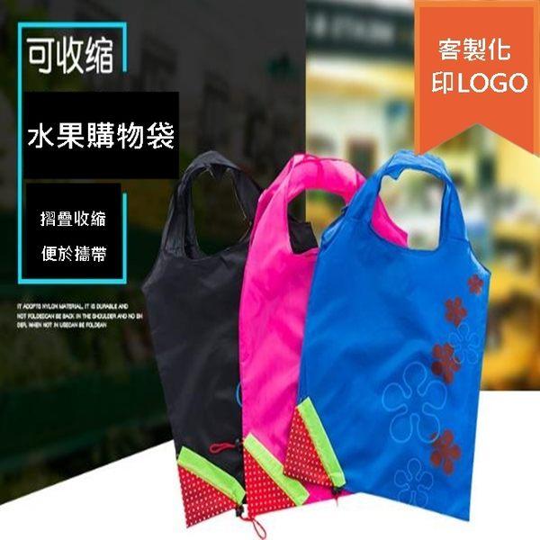 客製化 廣告袋 水果系列 摺疊購物袋 (印LOGO) 環保袋 購物袋 禮贈品 手提袋 防水【塔克】