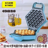 米凡歐斯香港家用雞蛋仔機電蛋仔機雞蛋餅機電熱蛋仔機華夫餅機ATF 探索先鋒