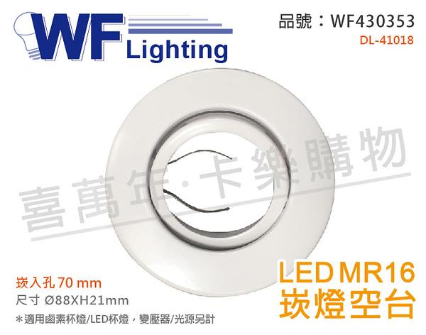 舞光 DL-41018 7cm 白色鐵 MR16 崁燈 空台 (變壓器/光源另計)  WF430353