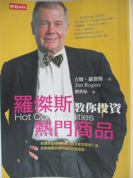 【書寶二手書T1/投資_A52】羅傑斯教你投資熱門商品_劉真如, 吉姆羅傑斯