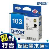 EPSON 103 高容量XL 黑色墨水匣 C13T103150 黑色 原廠墨水匣 原裝墨水匣 墨水匣 印表機墨水匣