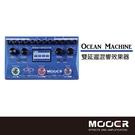 【非凡樂器】MOOER Ocean Machine雙延遲混響效果器/贈導線/公司貨
