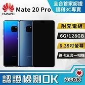 【創宇通訊│福利品】滿4千贈好禮 9成新上陸版HUAWEI Mate 20 Pro 6G+128GB 實體店開發票