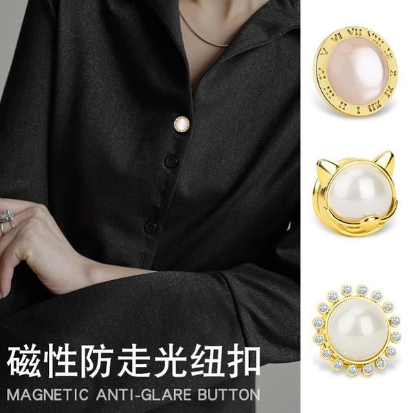 防走光扣免縫吸鐵扣日系百搭高檔女性領口袖口領口用強力磁鐵扣
