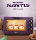 電烤箱家用烘焙多功能全自動小烤箱小型烤箱