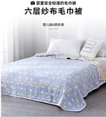 毛毛雨六層紗布毛巾被純棉兒童午睡毯子夏季單雙人空調蓋毯夏涼被   花間公主YYS