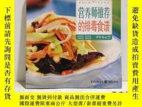 二手書博民逛書店中華百味罕見營養師推薦的排毒食譜Y24162 《中華百味》編委會