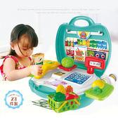 過家家兒童手提箱 仿真超市收銀台箱收納箱男孩女孩手提玩具禮品