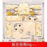 新生兒禮盒薄款嬰兒衣服套裝男女寶寶0-3-6個月滿月送禮 好再來小屋 NMS