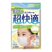 優妮嬌盟超快適系列一般醫用口罩(未滅菌)低年級用-3入/包 【康是美】
