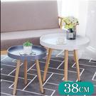 桌子 北歐風實木腳圓茶几38cm 電腦桌 餐桌 兒童桌  宿舍桌 野餐露營桌 高級木桌【ZOD021】123OK