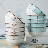 景德鎮陶瓷碗家用10個裝4.5英寸防燙吃飯碗碟組合中日式餐具骨瓷-享家生活館 IGO