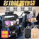 汽車椅背收納袋 汽車收納袋 椅背收納袋 皮革質感 折疊餐桌 車用儲物袋 椅背置物袋 椅背掛袋