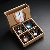 泡茶杯 陶瓷主人杯套裝窯變品茗杯小茶杯單杯茶盞家用功夫茶具禮盒裝  曼慕