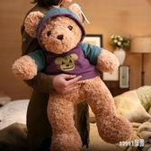衛衣泰迪熊毛絨玩具小熊抱抱熊大熊公仔熊熊玩偶布娃娃 JY2903【Sweet家居】