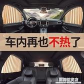 汽車遮陽簾車窗簾磁吸式神器防曬隔熱罩布遮陽擋車用遮光簾防蚊網 極簡雜貨