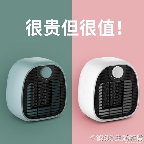 電暖風機小型低功率過冬天保暖神器迷你熱風扇辦公室暖氣usb取暖器速熱黑科技 1995生活雜貨