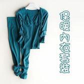 保暖內衣套裝-V領莫代爾修身無痕女居家服套裝3色73pp398[時尚巴黎]