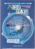 (二手書)大家的日本語初級I 會話DVD