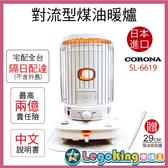 【樂購王】 CORONA 現貨《SL-6619 煤油暖爐》SL-6618新款 日本進口 大坪數 三年保固【B0805】