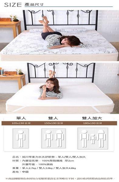【3D支撐床墊】日本設計 旭川零重力水洗舒眠墊-單人(附可拆洗布套)