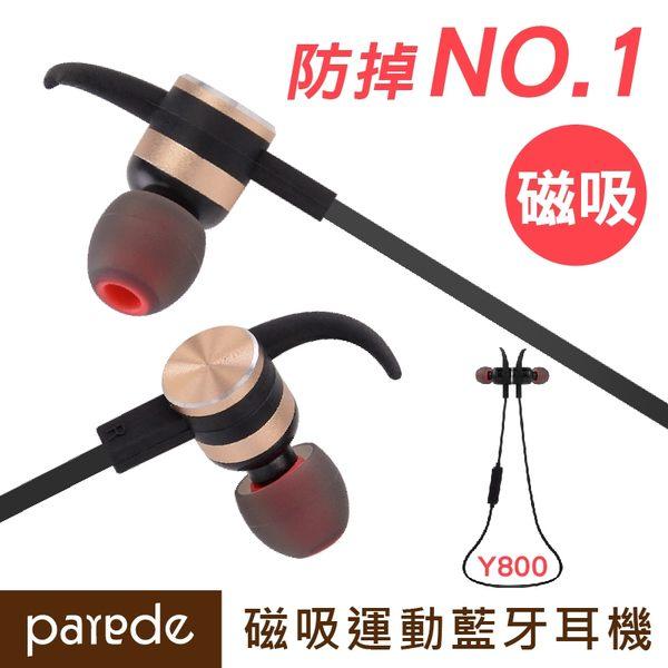 Y800磁吸運動藍芽耳機 防潑水 重低音 藍芽耳機 運動耳機 雙耳 耳塞式 頸掛式 扁線 健身 現貨