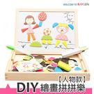 玩具 趣味磁性畫板木製拼拼樂 益智玩具【...