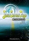 二手書博民逛書店 《Java Server Page 觀念與應用實務》 R2Y ISBN:9867961404│鄭吉峰