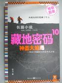 【書寶二手書T1/一般小說_XBX】藏地密碼10‧神聖大結局_何馬