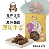*KING*乾杯汪汪 澳洲穀飼厚切牛舌65gx2包 低溫烘培製作 狗零食