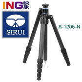 SIRUI 思銳 S-1205-N 平板式碳纖維1號腳架 (不含雲台) 立福公司貨 S1205 S1205N 平板腳架