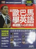 【書寶二手書T8/語言學習_DMQ】跟歐巴馬學英語-最撼動人心的演說