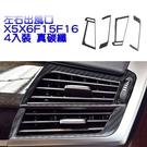 BMW X5 X6 專用 左右出風口 裝飾貼 真碳纖 F15 F16 13-18年 沂軒精品 A0482-2