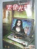 【書寶二手書T3/一般小說_IKV】索命光碟-鬼僕事務所之一_笭菁