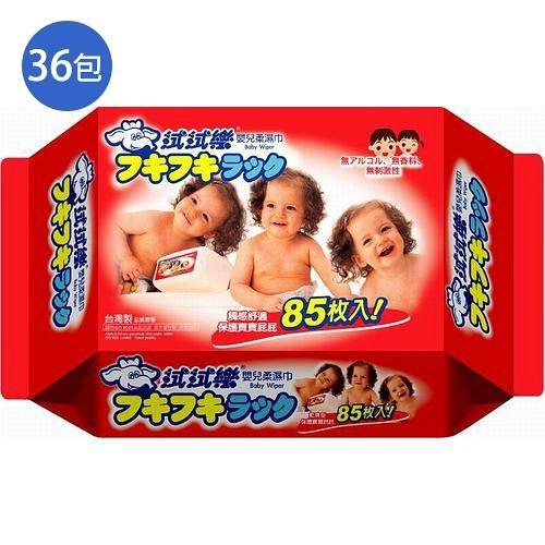 拭拭樂嬰兒柔濕巾85抽x36包/箱【愛買】