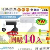 【舞光LED】LED 7W。邱比特軌道燈 高演色性 長筒 黑白二款 可選4000K 團購價 #TRCP7【燈峰照極】