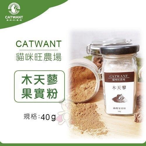 *WANG*貓咪旺農場《木天蓼 果實粉 CW202》40g/罐