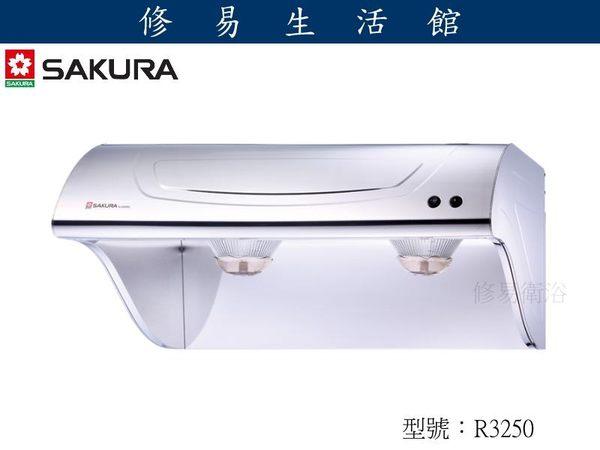 《修易生活館》 SAKURA 櫻花 R-3250 斜背式除油煙機法郎70公分