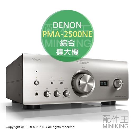 日本代購 空運 DENON 天龍 PMA-2500NE Hi-Res DAC 綜合擴大機