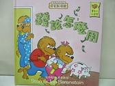 【書寶二手書T1/少年童書_ILG】貝安斯坦熊08:錢該怎麼用_史丹?貝安斯坦, 珍?貝安斯坦,  曾蕙
