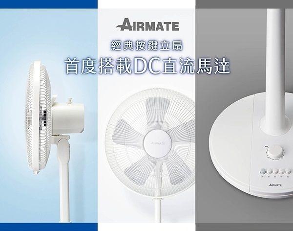 全新 Airmate 艾美特 14吋DC直流馬達省電定時經典按鍵立扇 FS35003T