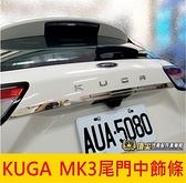 FORD福特【KUGA MK3尾門中飾條】不鏽鋼亮條 2020-2021年NEW KUGA 三代專用