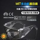 【黑魔法】MIT全面性多功能抗UV飛沫防護鏡 護目鏡(台灣製造x1)