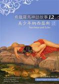 希臘羅馬神話故事(12):美少年納西瑟斯(25K彩圖+解答中譯別冊+1CD)