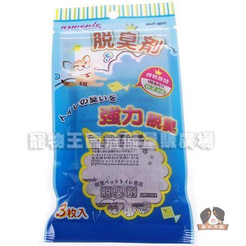 【寵物王國】日本Armonto-8DC方便清掃貓砂盆專用脫臭劑3入