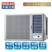 限高雄 禾聯HERAN  HW-85P5 頂級旗艦窗型冷氣