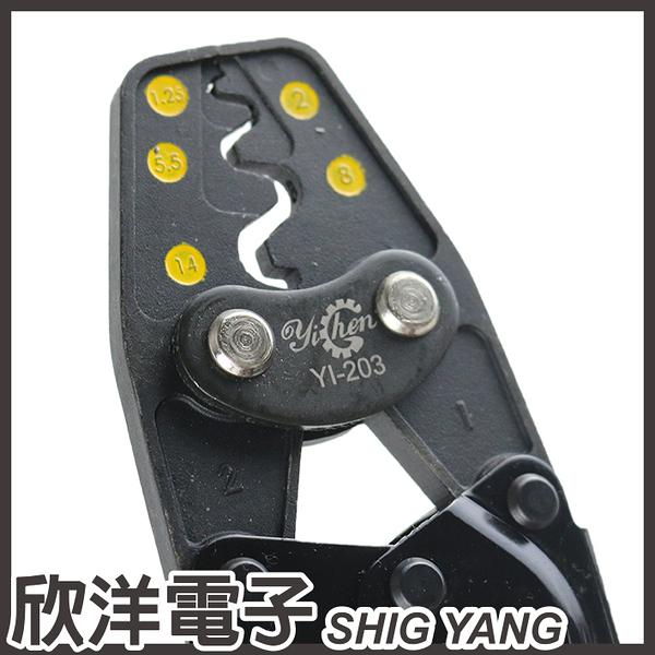 YiChen Y.O裸端端子省力棘輪壓著鉗(YI-203) 1.25-14mm²/台灣製造/MIT